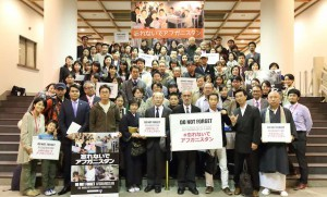 An event related to Don't Forget Afghanistan Campaign held in Tokyo
