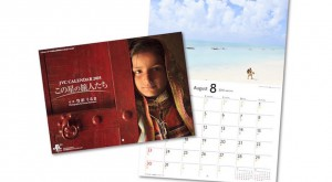 2015 Calendar with the photographs of Mr. Uruma Takezawa