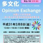 平成30年度 多文化 Opinion Exchange - イベント情報