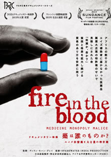 『fire in the blood』
